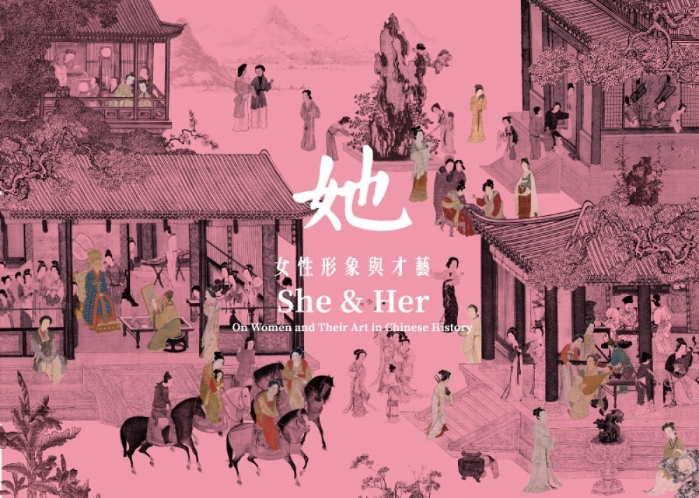 【她—女性形象與才藝特展】 She & Her: On Women and Their Art in Chinese History
