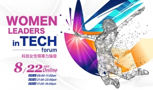 「科技女性領導力論壇」Women Leaders in Tech Forum